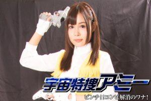 GHPM-44 Space Investigator Ami – Pinch!! Cooperating Trouble! Riko Nanami