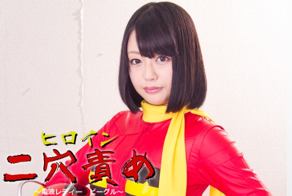 GHPM-47 Heroine Double Penetration – Lady Beegle - Yu Tsujii