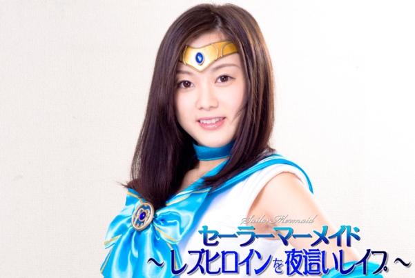 GHPM-48 Sailor Mermaid - Insulting a Lesbian Heroine at Night, Yu Shiraishi Urea Sakuraba