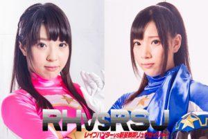 GHPM-49 Rape Hunter VS New Star Unit Ryuseiger, Karin Natsumi Mio Shiraishi