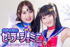 GHPM-50 Sailor Gemini Premier and Aquas Insult Part, Airu Minami Emiri Takayama