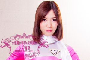 GHPM-52 Devilish Cadre and Female Combatant Lesbian Gang Rape Perfect Ranger, Yurina Ashina Urea Sakuraba Erina Oda Suzuka Mimori Hana Aino