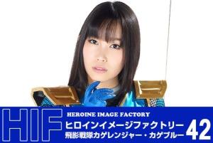 GIMG-42 Heroine Image Factory Kage Blue, Yui Kasugano