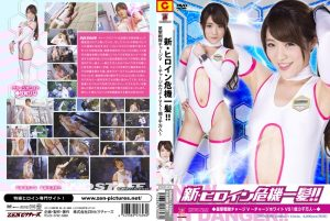 ZEOD-03 New Super Heroine in Grave Danger!! Charge V – Charge White vs 130 Million, Hina Makimura