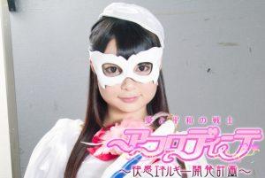 GHPM-55 The Fighter Of Love And Peace Aphrodite -Pleasure Energy Development Project- Airi Natsume