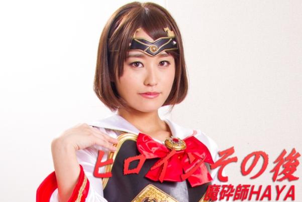 GHPM-60 Subsequent Heroine Wizard HAYA, Hitomi Nanase
