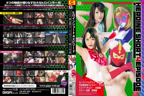 GHPM-61 Heroine Short 4 Episode Beautiful Girl Fighter Sailor Artemis, Sexy Mask, Claudia, Miss Mercury, Hina Makimura Mio Kanai