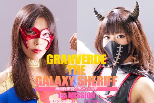 GHPM-65 Galaxy Agent Gran Verde 1st MISSION, Nozomi Mikimoto Miori Hara