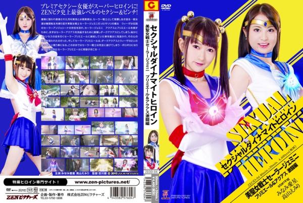 ZEOD-04 Sexual Dynamite Heroine 14 Sailor Gemini Premier and Aquas Hard Fighting Part, Airu Minami Emiri Takayama