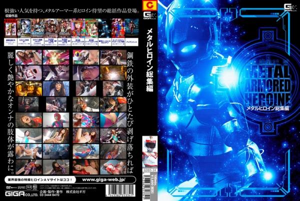 GDBS-34 Metal Armored Heroine Highlights