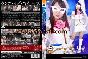 GGTB-25 Heroine Cunnilingus Torture The Fighter Of Love And Peace Aphrodite, Hitomi Maisaka