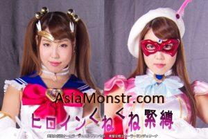 GHPM-64 Heroine Twisty Bondage Sailor Heroines Sailor Angelina・Sailor Mask Aurora Jewel Princess, Rina Utimura