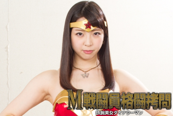 GHPM-73 Combatant Fighting Torture Strong and Beautiful Dyna Woman Mio Shiraishi