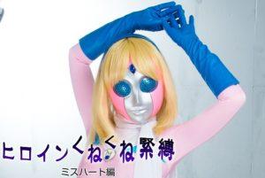 GHPM-78 Heroine Twisty Bondage Miss Heart Nozomi Haduki