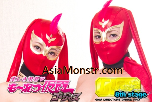 TGGP-76 Beautiful Brave Women Vehement Mask Gorgeous, Mirei Yokoyama Emiri Takayama Rina Utimura