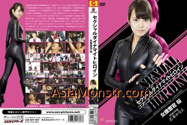 ZEOD-07 Sexual Dynamite Heroine 16 Female Investigator Sakura Kanae Wakana