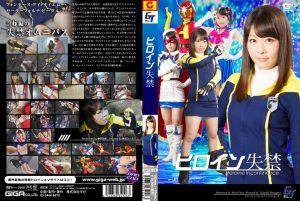 GGTB-26 Heroine Wetting her Panty Miori Hara