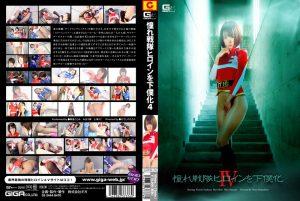 GHPM-76 Making an Adorable Heroine Your Slave Ⅳ kotomi Asakura Mai Miori Riko Nanami