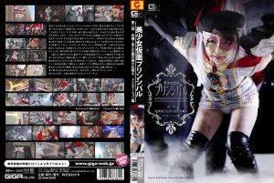 GHPM-84 Beautiful Mask Principal Part2 -Crisis! Love and Justice Beautiful Girl Soldier Domination Part- Ruka Kanae
