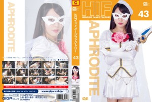 GIMG-43 Heroine Image Factory The Fighter Of Love And Peace Aphrodite Hitomi Maisaka