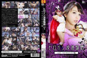 GTRL-28 Heroine Ruin Story Trilogy Vol.1 Magical Mask Yuki Jin