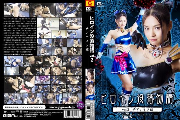 GTRL-29 Heroine Ruin Story Trilogy Vol.2 Cheer Knights Mei Kurose