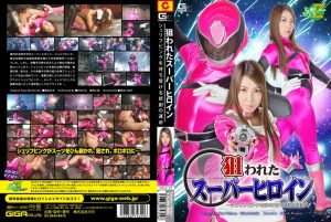 JMSZ-29 Targeted Super Heroine -Tragic Fate Awaited Shuriff Pink- Rina Utimura Hitomi Maisaka