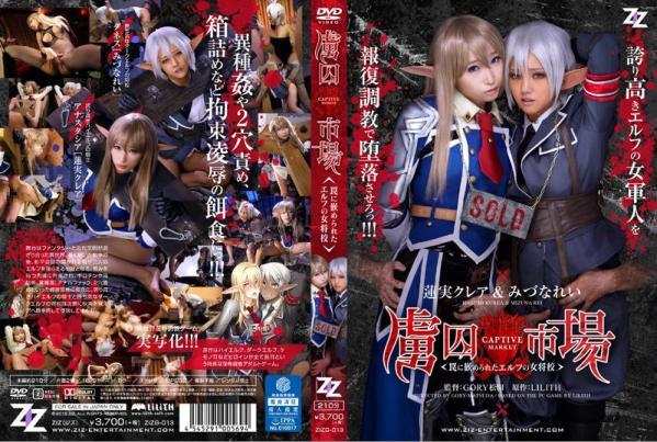 ZIZG-013 [Live-action Version] Prisoner Market – The Proprietress School-Hasumi Claire Mizuna Example Of Fitt