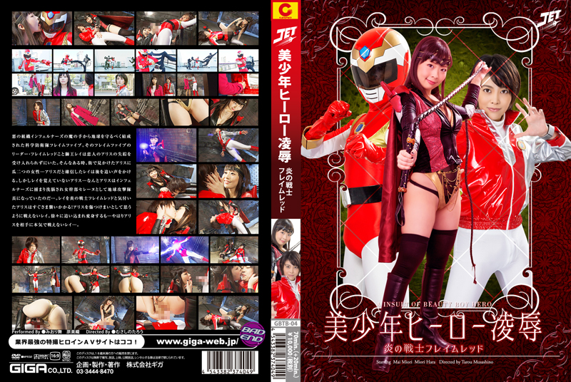 GBTB-04 Handsome Boy Hero Insult Blaze Fighter Flame Red Mai Miori Miori Hara