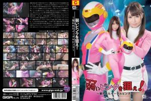 GHOR-01 Target Weak Pink! -Targeted Eagle Pink- Haruka Oomi