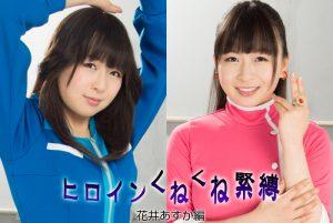 GHOR-02 Heroine Twisty Bondage Asuka Hanai, Nozomi Haduki