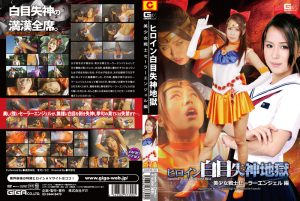 GHPM-90 Heroine White Eye Blackout Hell – Sailor Angel, Miho Tono Ichigo Aoi