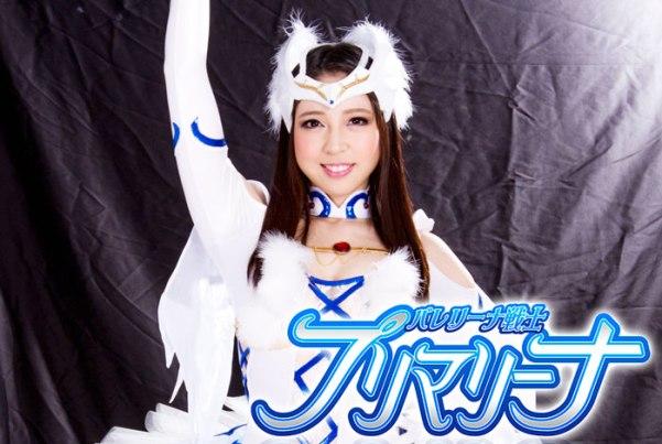GHPM-92 Ballerina Fighter Premarina Mio Shiraishi Mari Koizumi