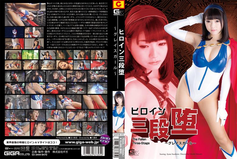 GHPM-95 3 Times Fallen Heroine -Grace Girl- Ayane Suzukawa