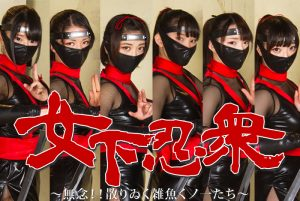 GHPM-97 Mission to Demolish Female Low-Ranking Ninja Mai Miori Mio Shiraishi Arisa Seina Yui Kasugano Mari Hamamoto