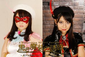 GHPM-98 Black Dress Temptation Vol.9 Beautiful Mask Aurora Fairy and Wind Emiri Takayama Mai Tamaki
