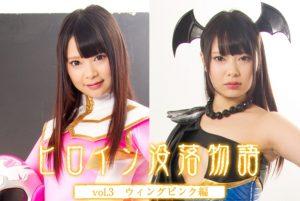 GTRL-30 Heroine Ruin Story Trilogy Vol.3 Wing Pink, Airi Natsume