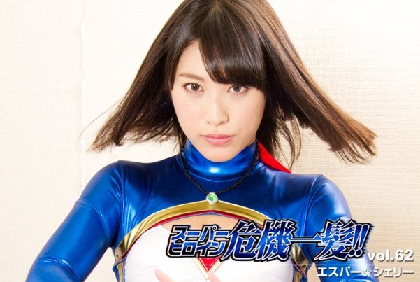 THP-62 Super Heroine In Grave Danger!! Vol.62 Esper Sherry, Miki Sunohara
