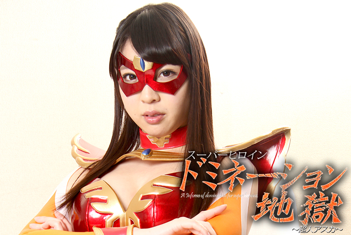 GHOR-03 Superheroine Domination Hell Superwoman Aska Mio Shiraishi