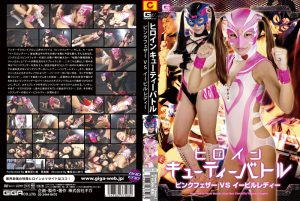 GHOR-08 Heroine Cutie Battle Pink Feather VS Evil Lady Hitomi Maisaka Miori Hara