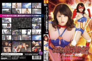 THZ-59 Super Heroine in Grave Danger!! Vol.59 Accel Woman Beni Ito