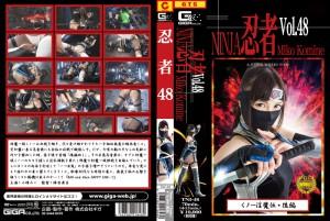 TNI-48 Ninja Vol.48 Female Ninja Erotic Evil Legend Part2 Miko Komine