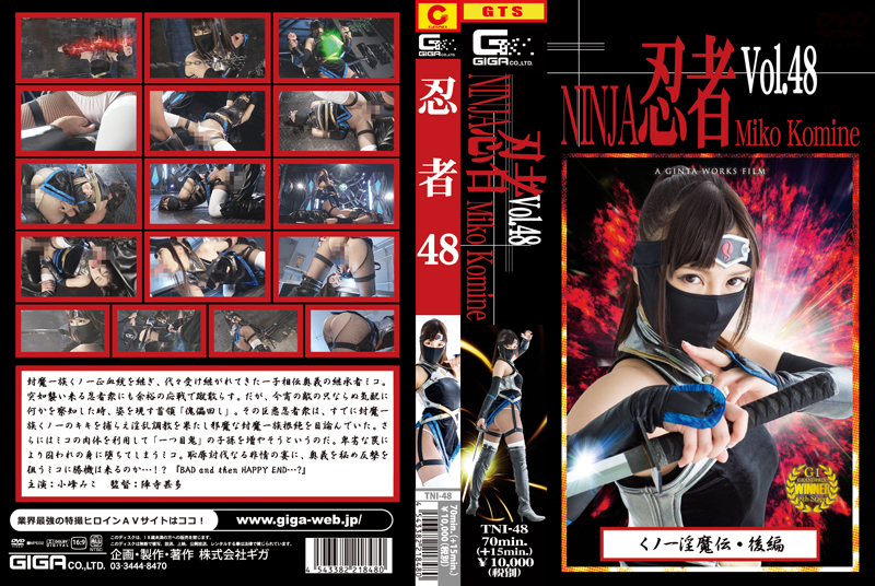 TNI-48 Ninja Vol.48 Female Ninja Erotic Evil Legend Part2 Miko Komine
