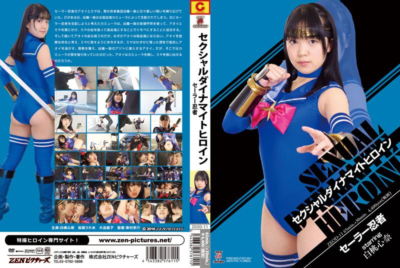 ZEOD-11 Sexual Dynamite Heroine 18 Sailor Ninja Kokona Hakutou Urea Sakuraba Naoko Osako