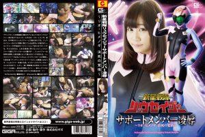 GHOR-17 New Star Unit Ryuseiger Support Member Insult -Rio Himenogi s Deadly Preparation- Yuri Shinomiya