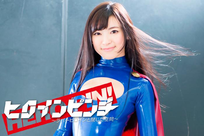 GHOR-22 Heroine Pinch -Rubber Heroine and Closed Space- Haruna Ayane RinFujii