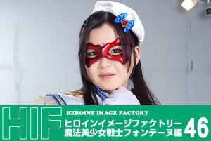 GIMG-46 Heroine Image Factory Fontaine Chisaki Tokui