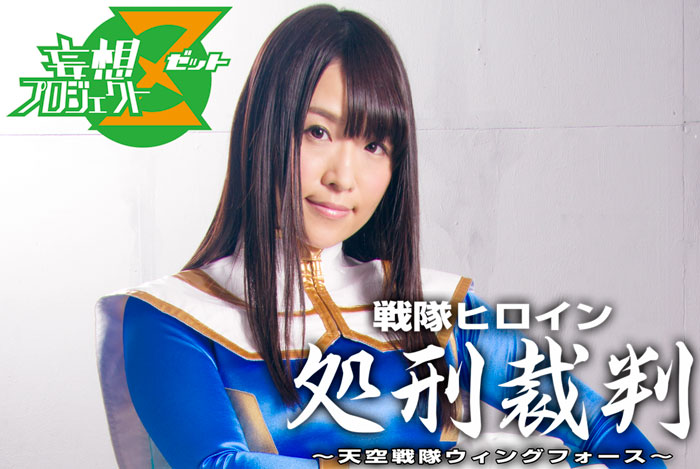 JMSZ-35 Judgement to Execute Battle Heroine Wing Force Satomi Hibino