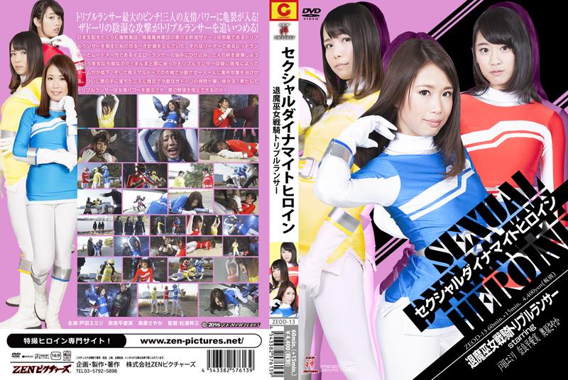 ZEOD-13 Sexual Dynamite Heroine 19 Mediums the Evil Busters Triple Lancer Emiri Toda Manami Narahira Sayaka Okuhara