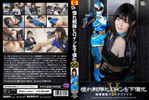 GHOR-30 Making an Adorable Heroine Your Slave Ⅴ Mao Shirakawa Haru Kataoka